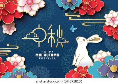 Mid Autumn Festival poster with rabbits and flowers. Chinese wording translation: Mid Autumn