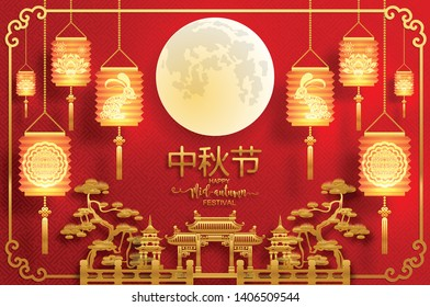 Mid Autumn festival with rabbit and moon,flower, chinese lanterns, oriental asian elements with gold paper cut style on red color Background for greetings card. (Translation : Moon Festival)