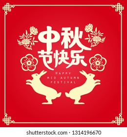 mid autumn festival template vector/illustration with chinese characters that read happy mid autumn festival