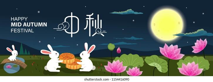 Mid autumn festival vector design. Chinese translate: Mid Autumn Festival.