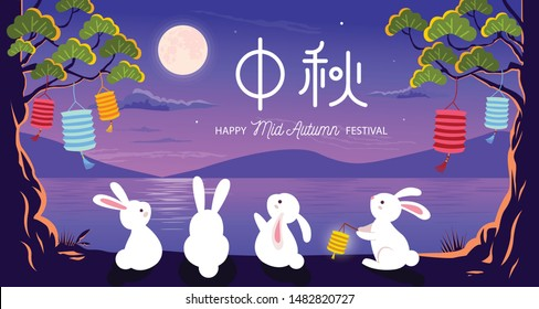 Mid Autumn Festival vector design landscape with Mid Autumn Festival in chinese caption.\n