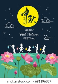 Mid Autumn Festival vector illustration. Chinese text means let's celebrate the Mid Autumn Festival on 15th Aug Chinese calendar.