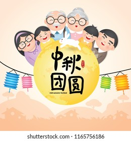Mid autumn festival or Zhong Qiu Jie illustration with happy family and colorful lantern. Caption: 15th august ; happy mid-autumn reunion