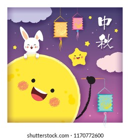 Mid autumn festival or Zhong Qiu Jie greeting card. Cute cartoon moon holding paper lantern with rabbit on starry night background. Vector illustration. (caption: Mid autumn festival)