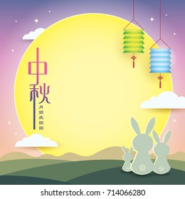 Mid autumn festival or Zhong Qiu Jie. Cute cartoon rabbit family with lanterns & full moon on night view background. Vector illustration. (translation: Zhong Qiu, full moon brings reunion)
