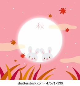 Mid Autumn Festival(Chuseok) Background with cute moon rabbits in full moon.Translation: Autumn.Happy Mid Autumn Festival.