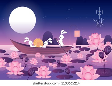 mid autumn festival/mooncake festival greeting card/banner/poster template vector/illustration with chinese characters that mean 'mid autumn'