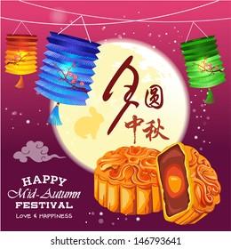 Mid Autumn Lantern Festival background with moon cake