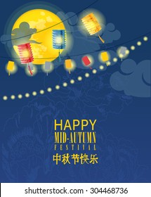 Mid Autumn Lantern Festival vector background with chinese lantern. Translation: Happy Mid Autumn Festival on Chuseok