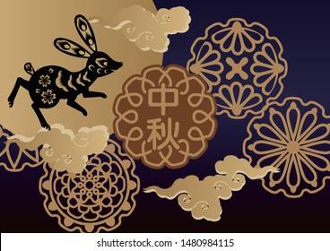 Mid-Autumn Festival background. Full moon and night sky image.Mid-Autumn Festival logo design.Oriental autumn image.(Translation:Mid-Autumn Festival)