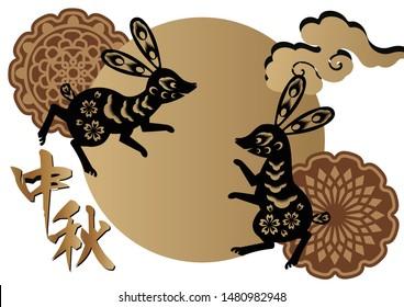 Mid-Autumn Festival. Full moon and night sky image. Rabbit and moon clip art.(Translation:Mid-Autumn Festival)