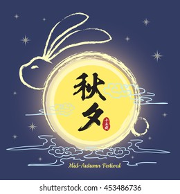 Mid-autumn festival greeting with full moon and bunny on starry night background. vector illustration. (caption: mid-autumn, 15th night)
