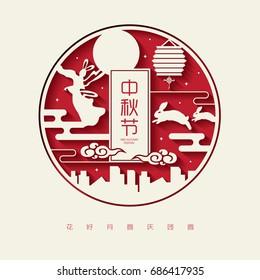 Mid-autumn festival illustration of Chang'e (moon goddess), bunny, lantern and full moon. Caption: Celebrate Mid-autumn festival together