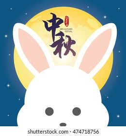 Mid-autumn festival illustration of cute bunny with full moon. Caption. Mid Autumn Festival