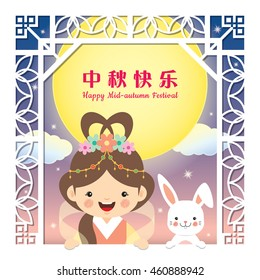 Mid-autumn festival illustration of cute Chang'e and bunny with beautiful frame on starry background. Cartoon character. (caption: Happy Mid-autumn Festival)