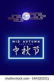 Mid-Autumn Festival. National holiday in China and Asia. Night blue background with full realistic moon and clouds in outline style. Chinese hieroglyph translation: Mid autumn festival. vector