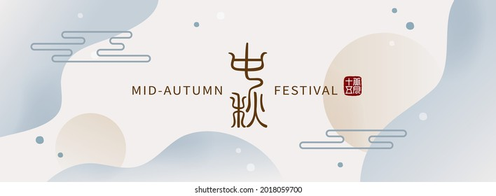 Mid-autumn festival poster and banner template on abstract background. Vector illustration for flyer, invitation, discount, sale. Translation: Mid-autumn festival and August 15.