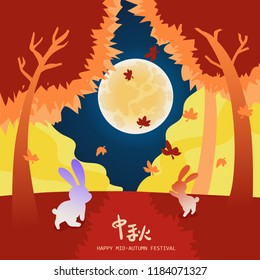 Mid-Autumn Festival rabbit illustration / Chinese translation is Mid-Autumn Festival