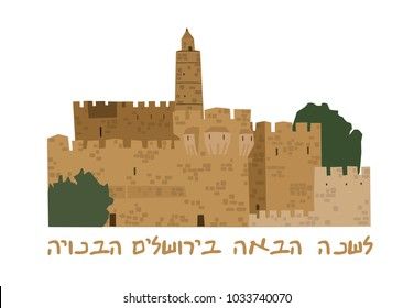 "Middle East Town,Old City, Hebrew text-""Next year in Jerusalem"", Old Jerusalem, Jewish Passover, Abstract  Vector Illustration"