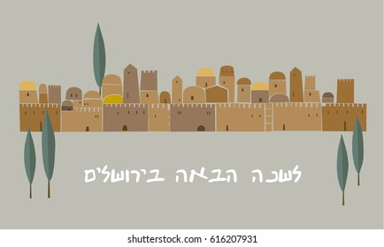 "Middle East Town,Old City, Hebrew text-""Next year in Jerusalem"""