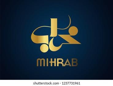 Mihrab logo محراب