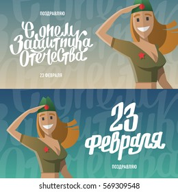 Military women salute. Army forse. Russian national holiday. Day of the mens. Text on russian, twenty three of february, Day of defenders of fatherland. Vector illustration cartoon style banners.
