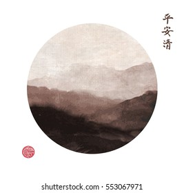 Minimalistic landscape with mountains in circle. Contains hieroglyphs - eternity, freedom, happiness, sign of great blessing.Traditional oriental ink painting sumi-e, u-sin, go-hua.