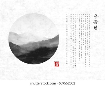 Minimalistic landscape with mountains in circle on rice paper background. Contains hieroglyphs - peace, tranquility, clarity. Traditional oriental ink painting sumi-e, u-sin, go-hua.