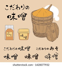 """Miso illustration and brush lettering.A brush lettering that means """"Miso made by sticking"""".Miso in a plastic bag, a plastic container and a wooden barrel."""