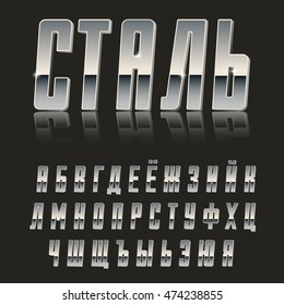 "Modern 3d font made of Steel / include inscription on russian ""Steel"" cyrillic font, metal typeface / realistic letters"