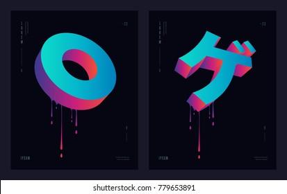 """Modernes abstraktes geometrisches Design. Circle und japanischer Brief """"Ge"""". Futuristische Plakate flyer mit flüssigem Farbspritzer. Eps10 Vektorgrafik"""
