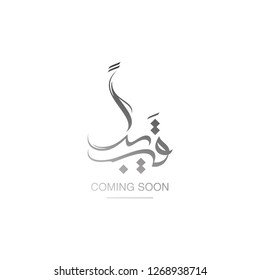 Modern arabic calligraphy ( Coming Soon ) for all designes vector logo