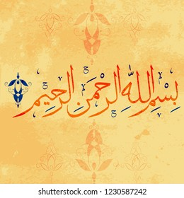 Modern Arabic calligraphy. Meaning - In the name of God, the Most Gracious, the Most Merciful. Holy Quran. Multipurpose vector illustration. Separated layers, eps 10.Card 3 eps