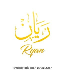 Modern arabic calligraphy of Ryan name in freehand style. Vector logo - Vector