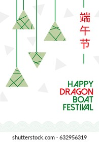 Modern Chinese Dragon Boat Festival poster with dumplings. Chinese characters translation: Dragon Boat Festival