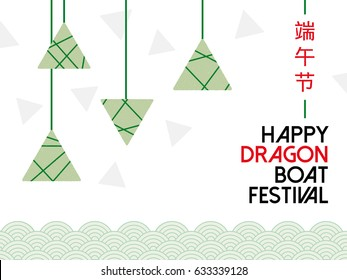 Modern Chinese Dragon Boat Festival poster with dumplings.  Chinese characters translation: Dragon Boat Festival. Holiday cart with orient ornament.