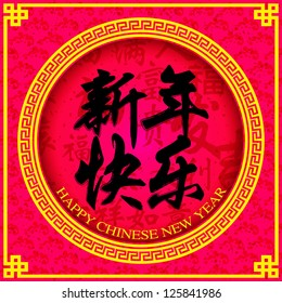 """Modern chinese new year vector design / Chinese character for """"Happy New Year"""""""