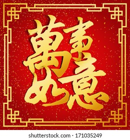 "Modern chinese new year vector design / Chinese character for ""Everything Is Going Smooth"""