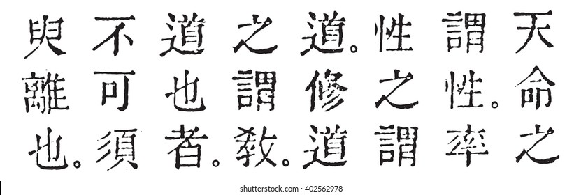 Chinese Writing Images Stock Photos Vectors Shutterstock