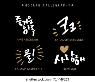Modern Korean Hand Lettering Collection, Korean Calligraphy, Hand Written Have a nice day, Call, I love you