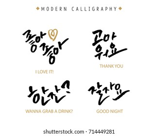 Modern Korean Hand Lettering Collection, Korean Calligraphy, Hand Written I love it, Thank you, Wanna grab a drink, Good Night