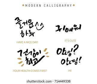 korean calligraphy images stock photos vectors shutterstock