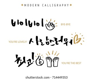 Modern Korean Hand Lettering Collection, Korean Calligraphy, Hand Written Bye-bye, You're lovely, You're the Best