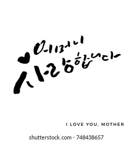 Modern Korean Hand Lettering Collection, Korean Calligraphy Background, Hand Lettered I Love You Mother, Hangul Brush Lettering, Korean Phrase with Black and Pink Element