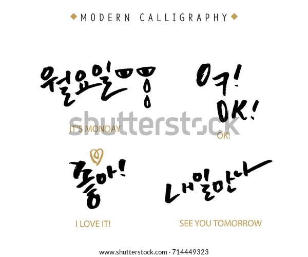 Modern Korean Hand Lettering Collection Koreanische Stock