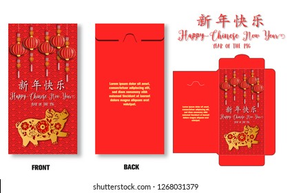 Money packet template for chinese new year 2019.money red envelopes packet (9 x 17 Cm) Pig Zodiac sign and China lantern on red chinese style Background.(Chinese Translation : happy chinese new year