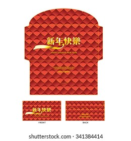 "Money Red Packet with Die Cut. Chinese Text Translation ""Xin Nian Kuai Le"" mean Happy New Year."