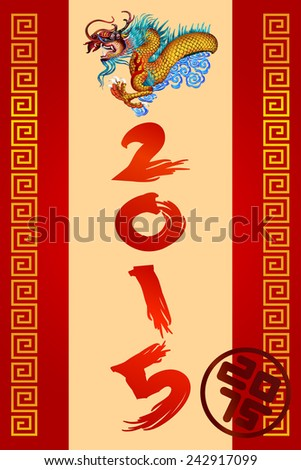 15cb16f63 Money Reward Envelope Chinese Style Chinese Stock Vector (Royalty ...