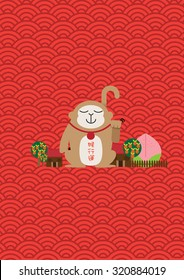 Monkey city/ Fortune Monkey/ Good luck in the year of monkey/ Chinese new year greetings/ 2016 (very lucky year & blessing in english)