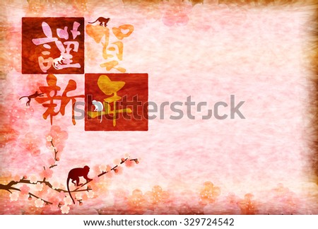 Monkey greeting cards background stock vector royalty free monkey greeting cards background m4hsunfo